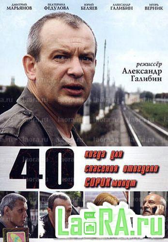 40 фильм 2007 - это что такое 40 фильм 2007