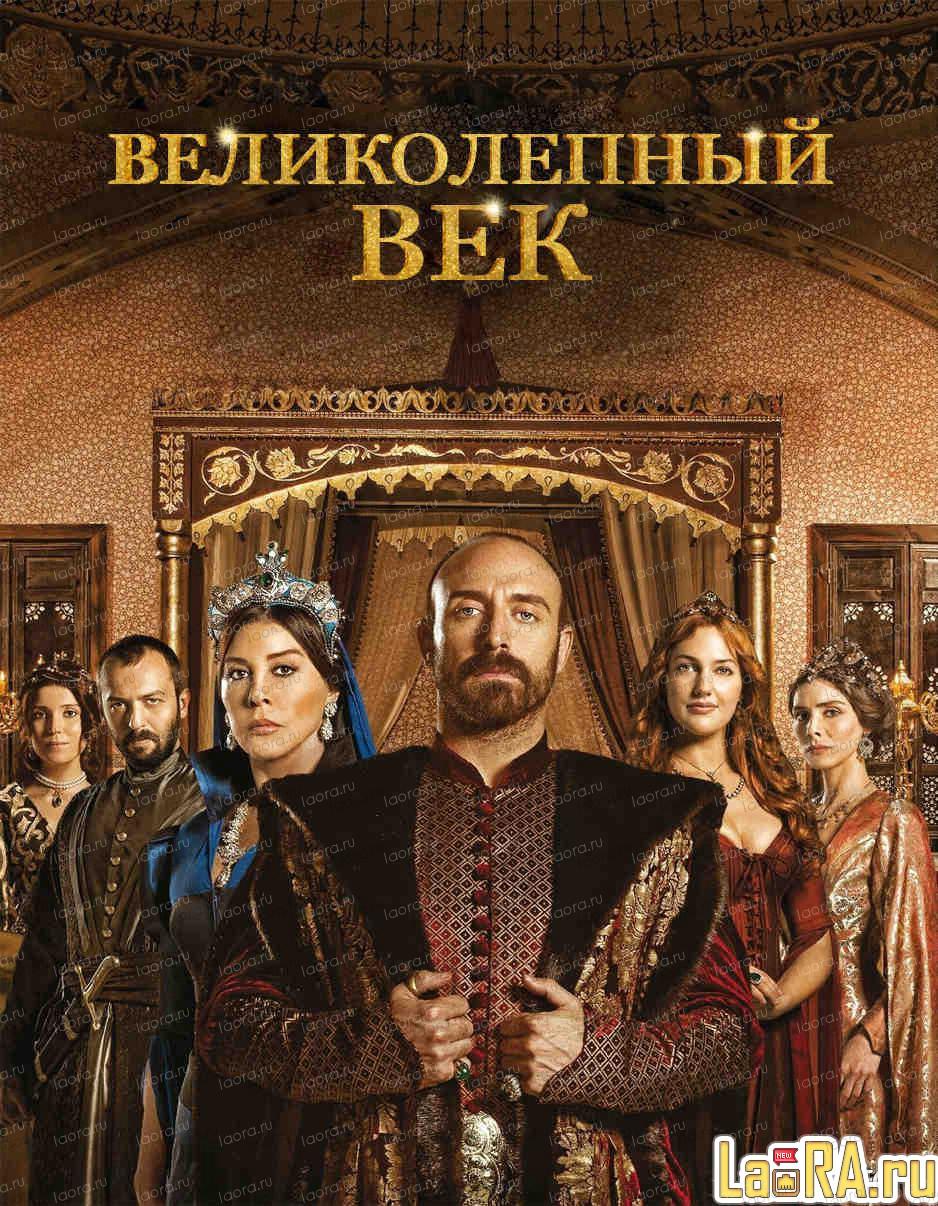 смотреть онлайн великолепный век 5 сезон 5 серия